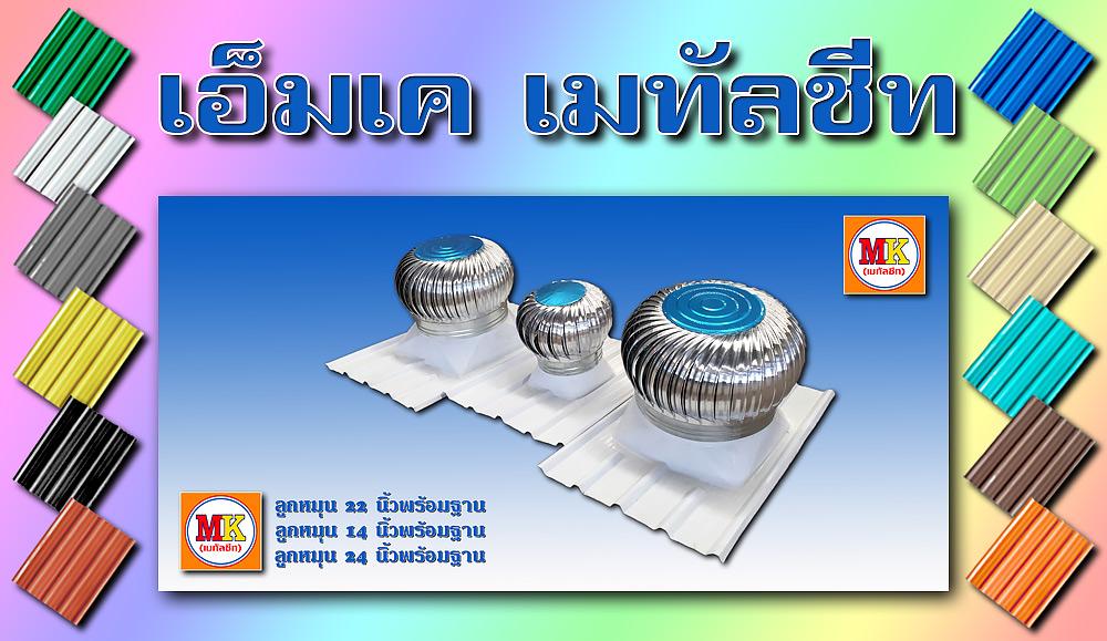 อำเภอบางปะกง : ลูกหมุนระบายอากาศ (4)