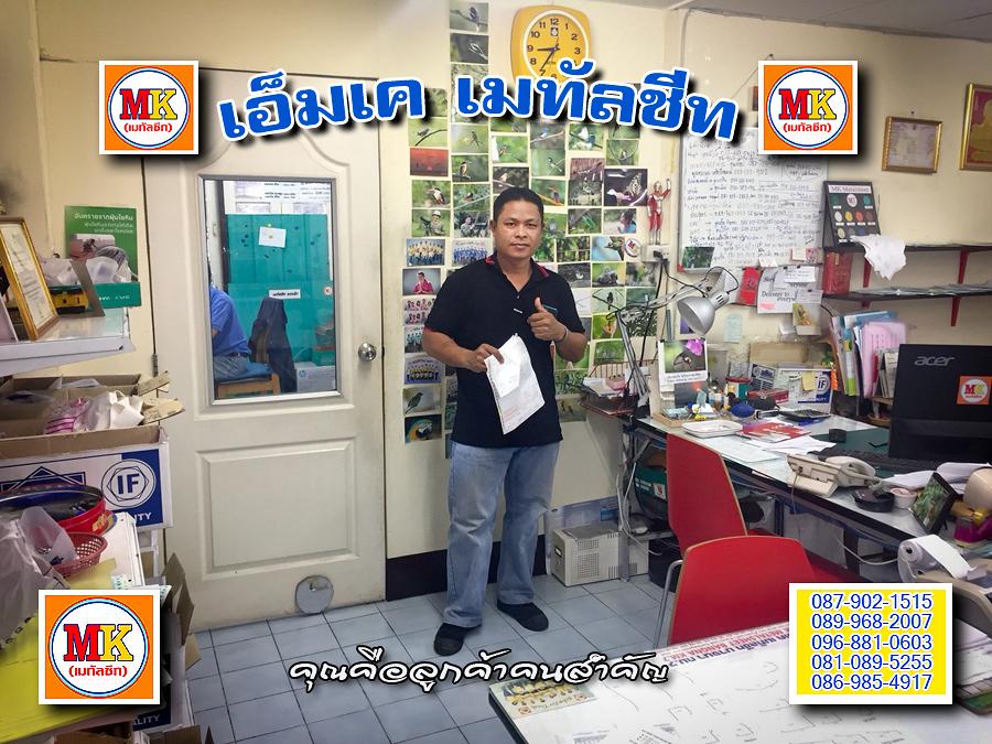 Khet Bangkok Yai ทำหลังคาเมทัลชีท