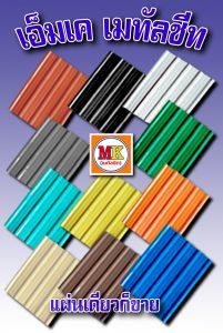 หลังคาเมทัลชีท เคลือบสี มีทั้งหมด 11 สี คือ สีส้ม สีครีม สีเทา สีน้ำตาล สีน้ำเงิน สีขาว สีดำ สีแดงอิฐ สีเหลือง สีเขียวบางจาก สีเขียว