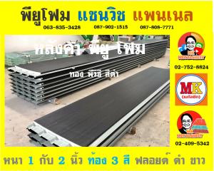 หลังคา พียู โฟม (PU Foam Roof)