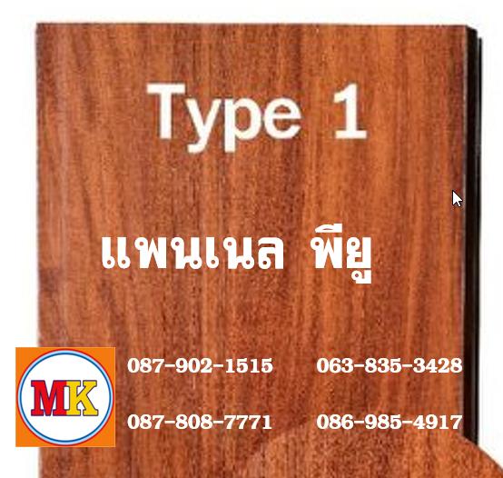 แพนเนล พียู โฟม TYPE 1