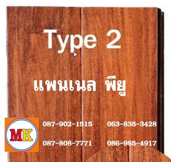 แพนเนล พียู โฟม TYPE 2