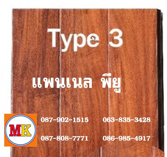 แพนเนล พียู โฟม TYPE 3
