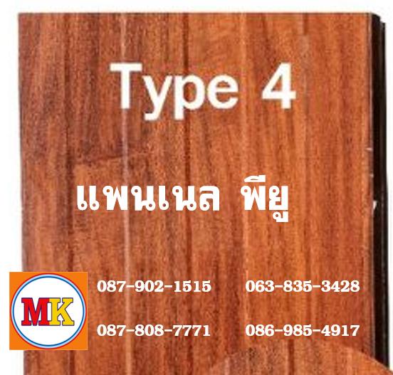 แพนเนล พียู โฟม TYPE 4