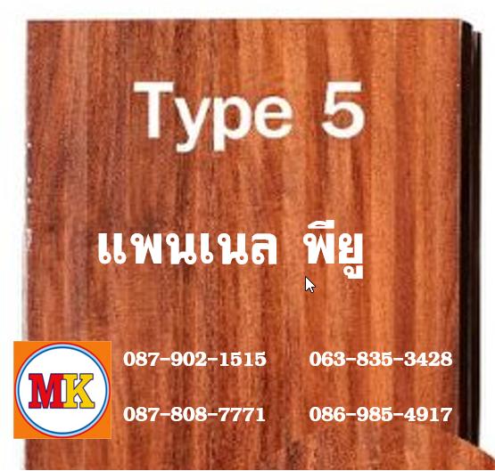 แพนเนล พียู โฟม TYPE 5